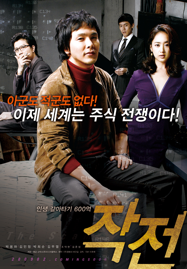 [Movie] The Scam -2009 Poster_380659